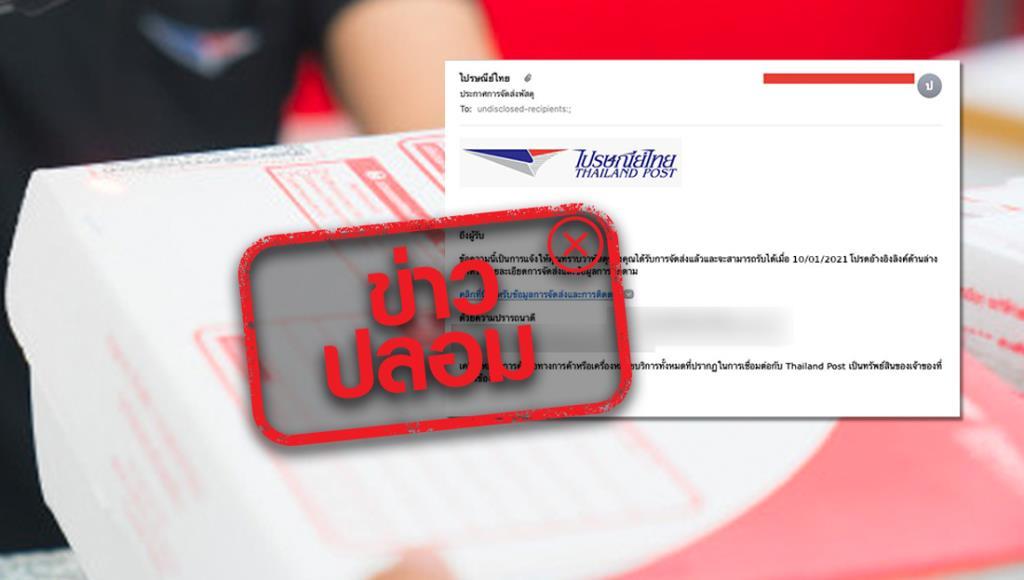 ข่าวปลอม! ไปรษณีย์ไทย ส่งไฟล์ .exe เพื่อแจ้งสถานะพัสดุ