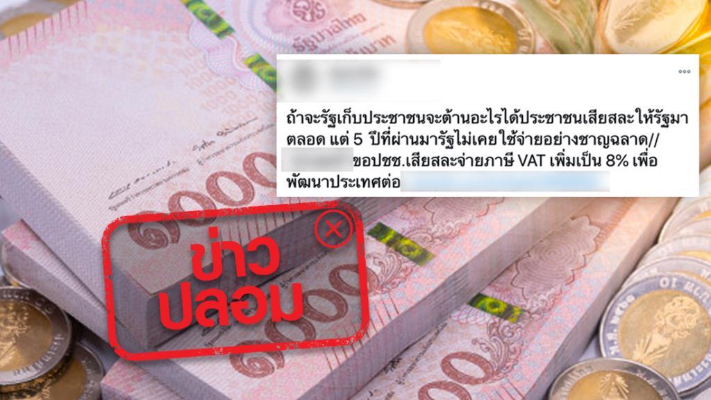 ข่าวปลอม! รัฐบาล ปรับขึ้นภาษีมูลค่าเพิ่มเป็น 8%
