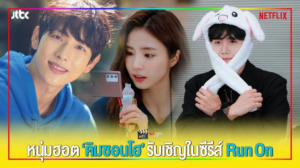 """หนุ่มฮอต """"คิมซอนโฮ"""" รับคำชวนเป็นนักแสดงรับเชิญ ในซีรีส์ Run On ช่อง JTBC"""