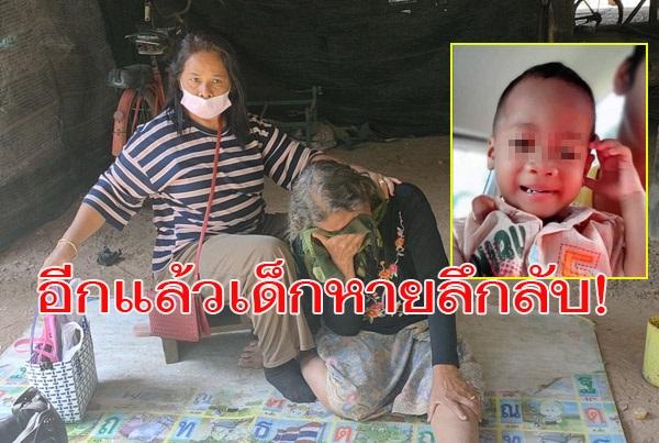 แม่-ยายร่ำไห้! เด็กชาย 2 ขวบบุรีรัมย์หายลึกลับ ระดมกู้ภัยและชาวบ้านค้นหาทั้งวัน ยังไร้ร่องรอย