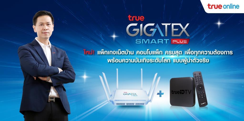 ทรูออนไลน์ ปรับแพ็กเน็ตใหม่ Smart Plus 1 Gbps เริ่มต้น 599 บาท