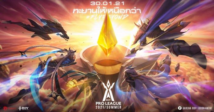 เตรียมเปิดศึก RoV Pro League 2021 Summer เริ่มนัดแรก 30 ม.ค.นี้