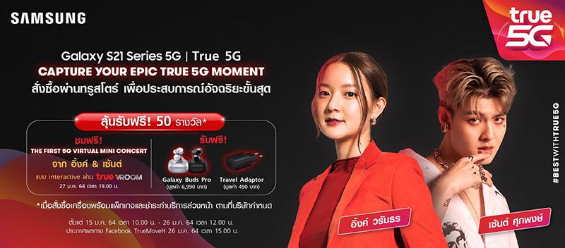 ทรูตอกย้ำความเป็นผู้นำ ให้ลูกค้าทรู  50 ผู้โชคดีทั่วไทย