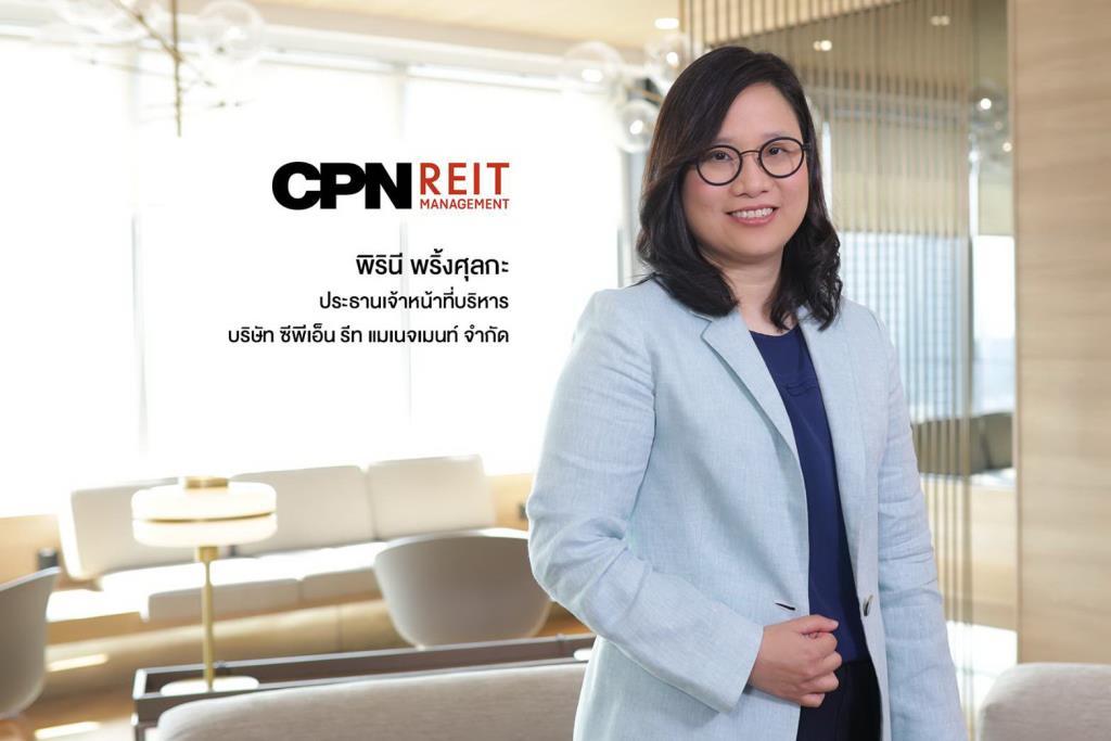 CPNREITลงทุนเพิ่มในทรัพย์สินใหม่2โครงการมูลค่ารวม5,672ล้านบาท