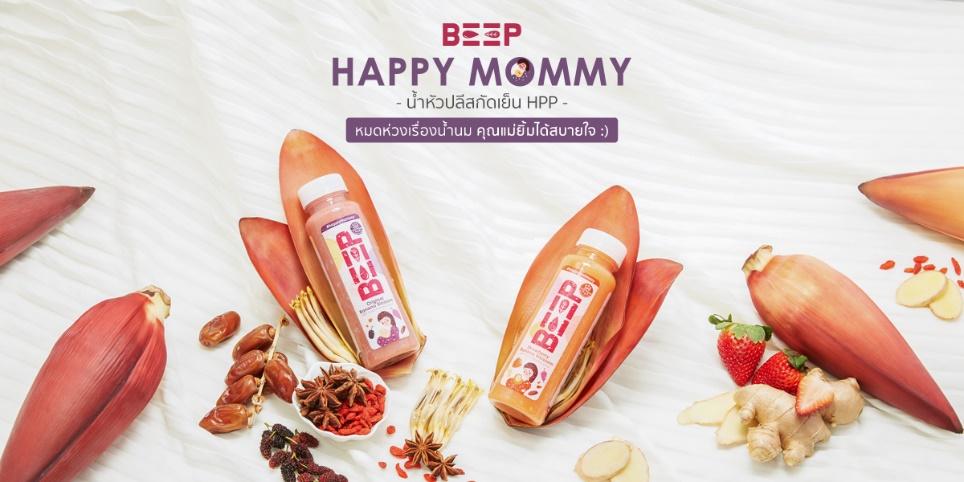 BEEP HAPPY MOMMY น้ำหัวปลีสกัดเย็น HPP ตัวช่วยคุณแม่ยุคใหม่ที่ใส่ใจสุขภาพ