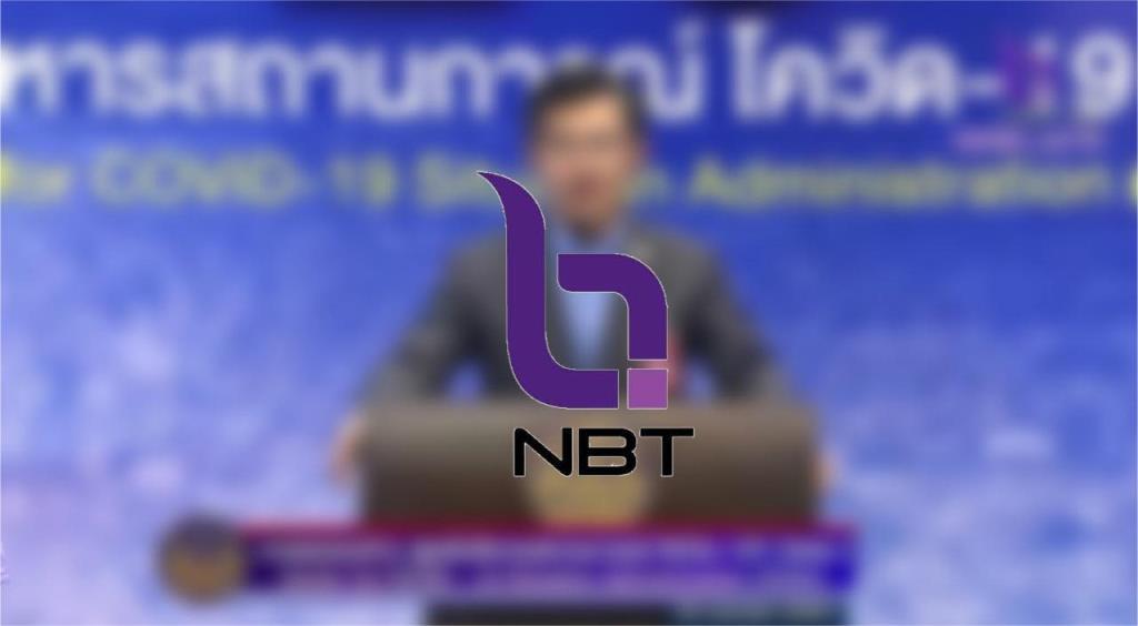 ผู้ประกาศข่าวชายช่อง NBT ติดเชื้อโควิด-19 1 ราย เร่งสอบสวนโรค