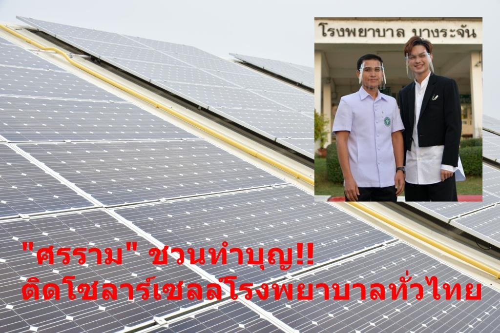 """ลิเกใจบุญ """"ศรราม น้ำเพชร"""" ชวนคนไทยติดตั้ง """"โซลาร์เซลล์"""" บนหลังคาโรงพยาบาลทั่วไทย"""