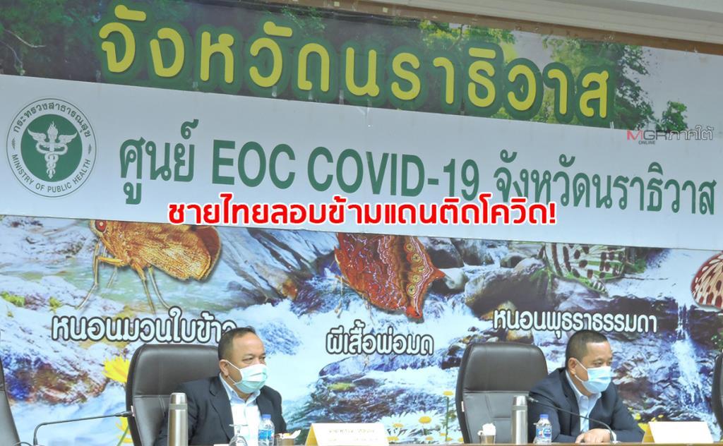 พบชายไทยทำงานร้านอาหารที่มาเลย์ลอบข้ามแดน ติดเชื้อโควิด-19 รายที่ 5 ของนราธิวาส