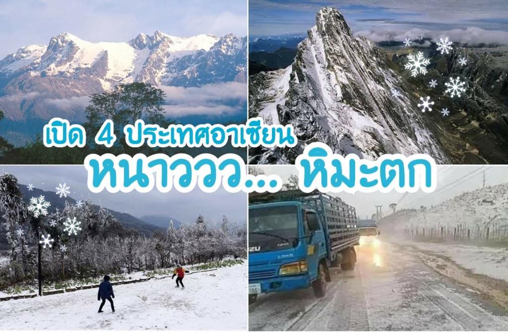 เปิด 4 ประเทศอาเซียน หนาววว...จนหิมะตก