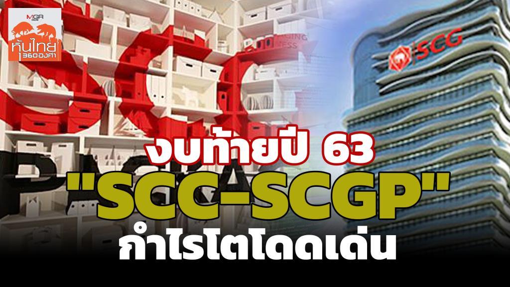 """ส่องงบโค้งท้ายปี 63 """"SCC-SCGP"""" กำไรโตโดดเด่น"""