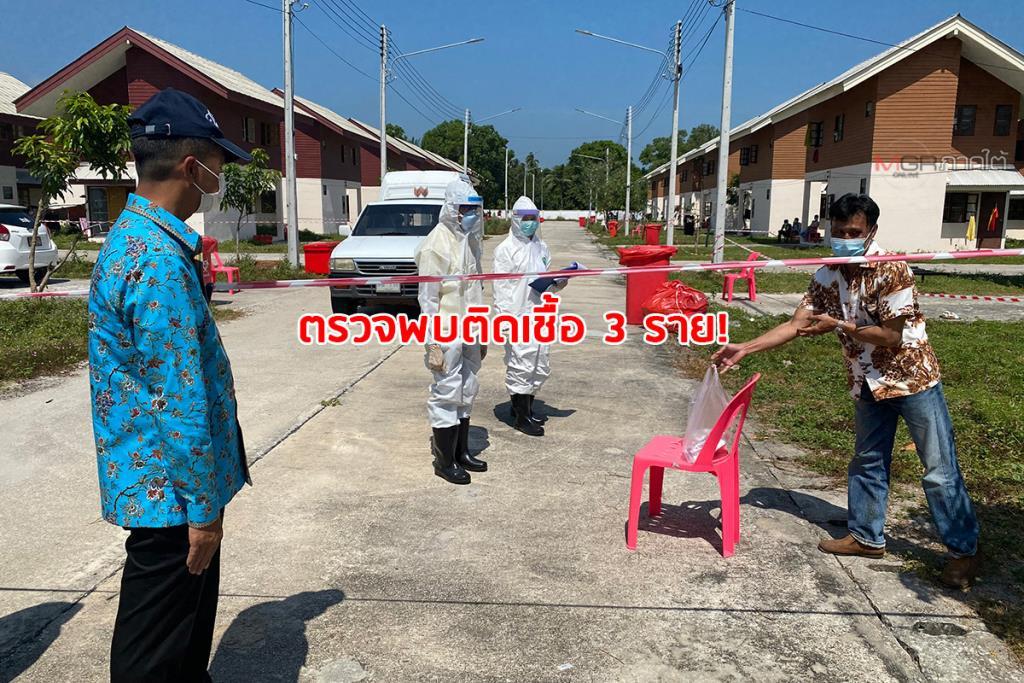 รองผู้ว่าฯ ปัตตานีเผยพบมีผู้ป่วยติดโควิด-19 เพิ่ม 3 ราย ต่างด้าวลอบเข้าเมือง 2 คนไทยอีก 1