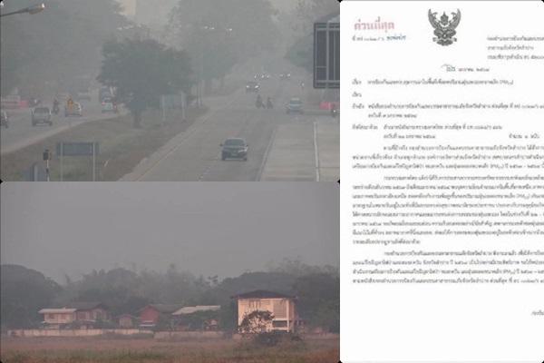 """""""ผู้ว่าฯหมูป่า""""เซ็นประกาศลำปางงดเผาทุกกรณี หลัง PM 2.5 พุ่งเกินเกณฑ์ทั้งแม่เมาะ-ตัวเมือง"""