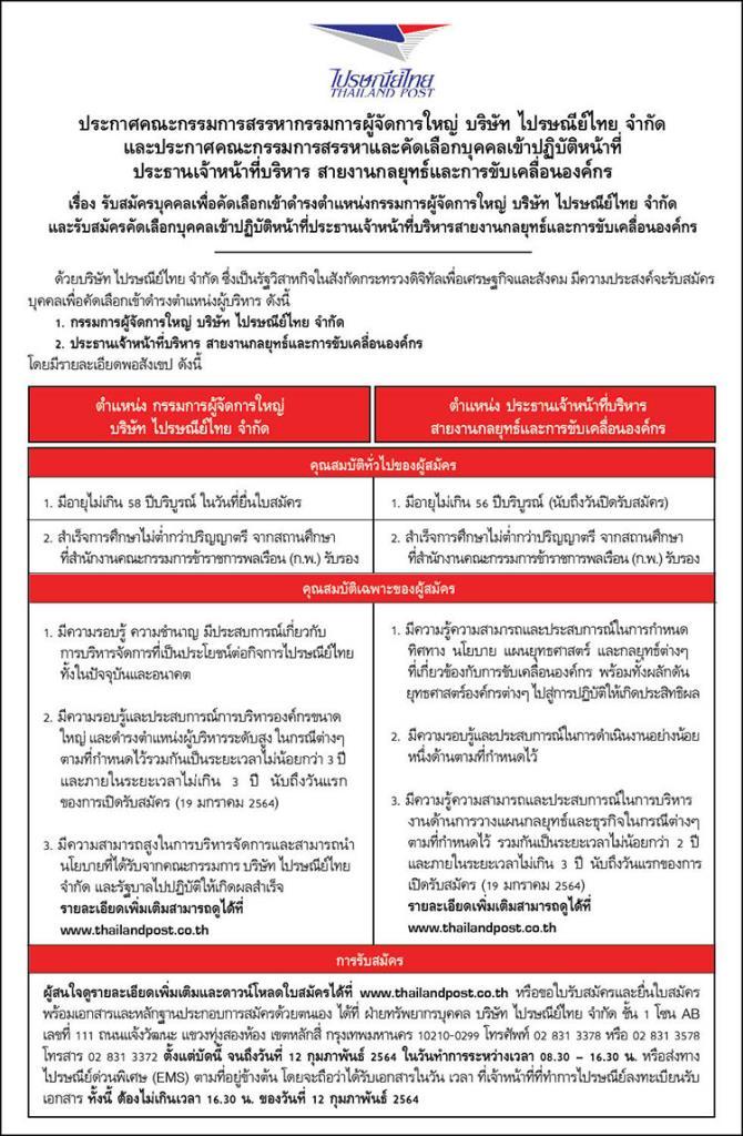 """ไปรษณีย์ไทย ประกาศรับสมัคร """"กรรมการผู้จัดการใหญ่"""" และ """"ประธานเจ้าหน้าที่บริหารสายงานกลยุทธ์และการขับเคลื่อนองค์กร"""""""