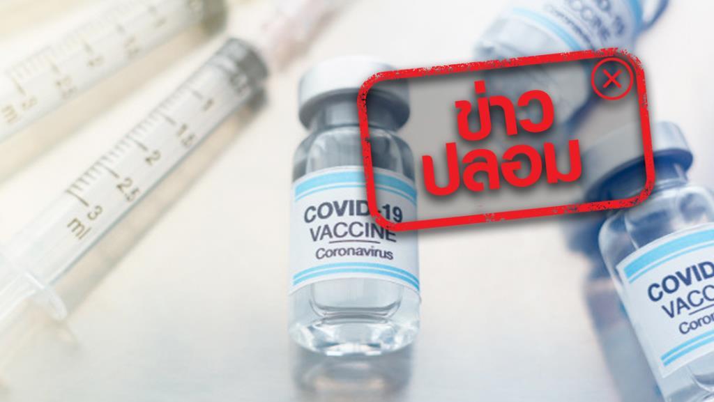 ข่าวปลอม! อย.เอื้อให้มีการผูกขาดวัคซีนป้องกันโควิด-19