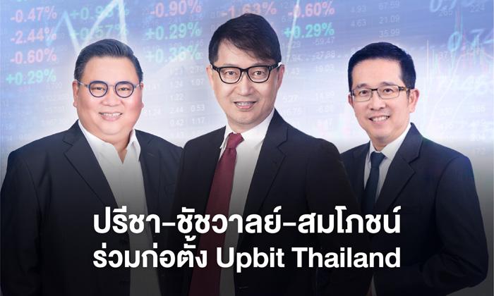 """จับตา """"ชัชวาลย์ เจียรวนนท์"""" เจ้าของนิตยสารฟอร์จูน ควักกระเป๋าส่วนตัว ไม่เกี่ยวเครือซีพี ก่อตั้ง Upbit Thailand"""