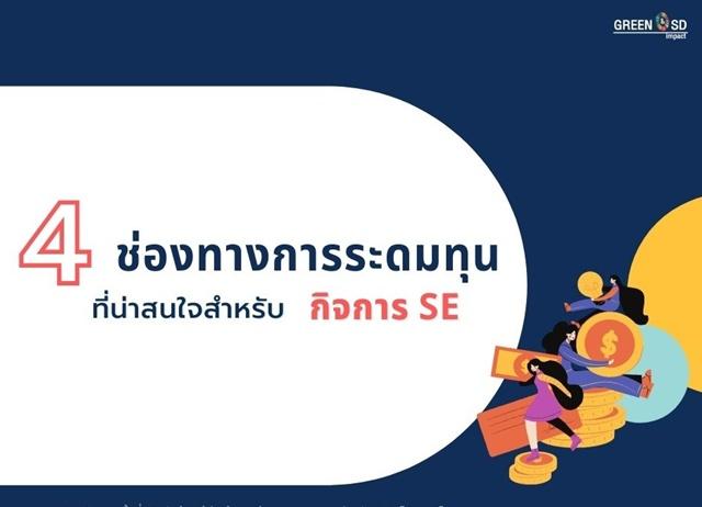ก.ล.ต. แนะกิจการ SE- SMEs ใช้ 4 ช่องทางระดมทุนให้ธุรกิจขับเคลื่อนได้