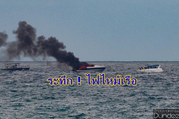 ระทึก ! ไฟไหม้เรือขณะจอดลอยลำที่หาดริ้น 2 ลูกเรือรอดหวุดหวิด