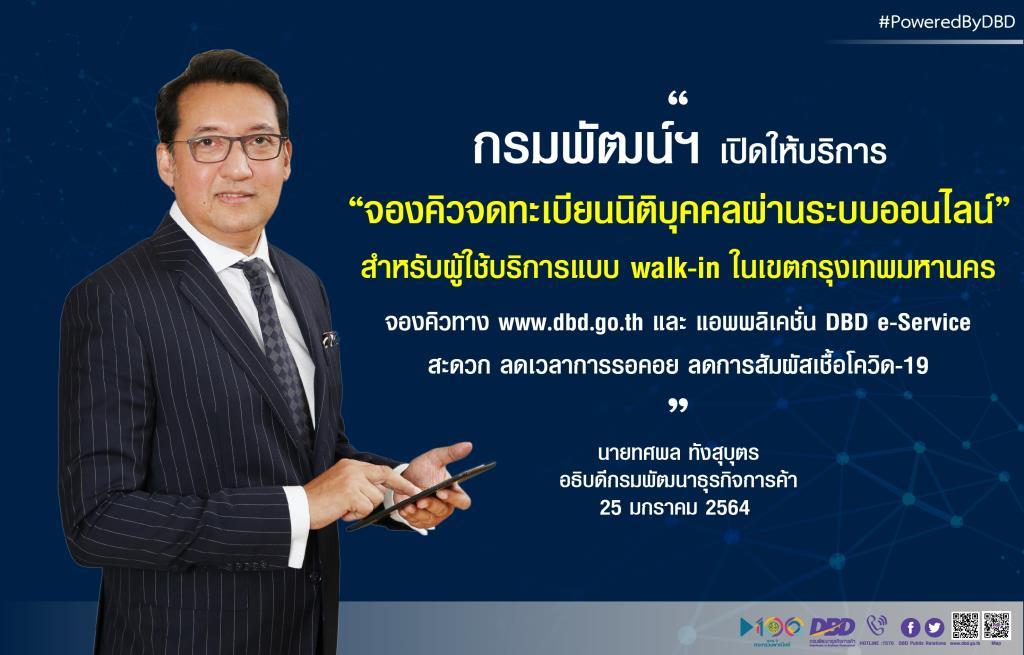 กรมพัฒน์ฯ เปิดให้บริการจองคิวออนไลน์จดทะเบียนธุรกิจพื้นที่กรุงเทพฯ ลดแออัด ป้องกันโควิด-19