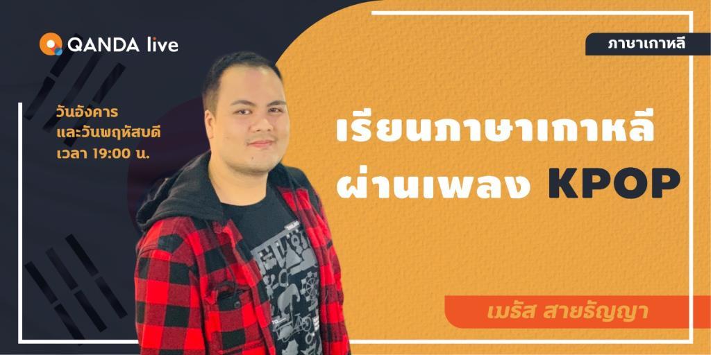 QANDA จัดคอร์สสอนสดภาษาเกาหลีด้วยเพลง-ซีรีส์ ผงาดแพลทฟอร์มเรียนออนไลน์เบอร์หนึ่งของไทย