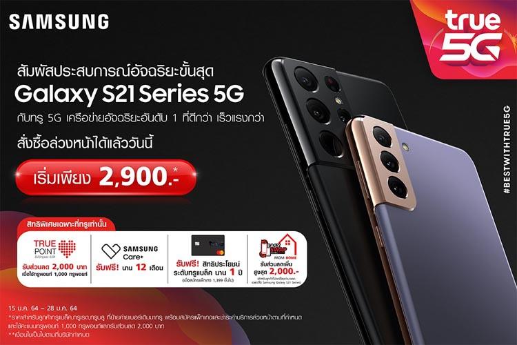ทรู 5G ส่งความสุขรับปีวัวทอง จองสมาร์ทโฟน Samsung Galaxy S21 Series วันที่ 15 – 28 ม.ค. นี้ ที่ทรูช็อป ทุกสาขา