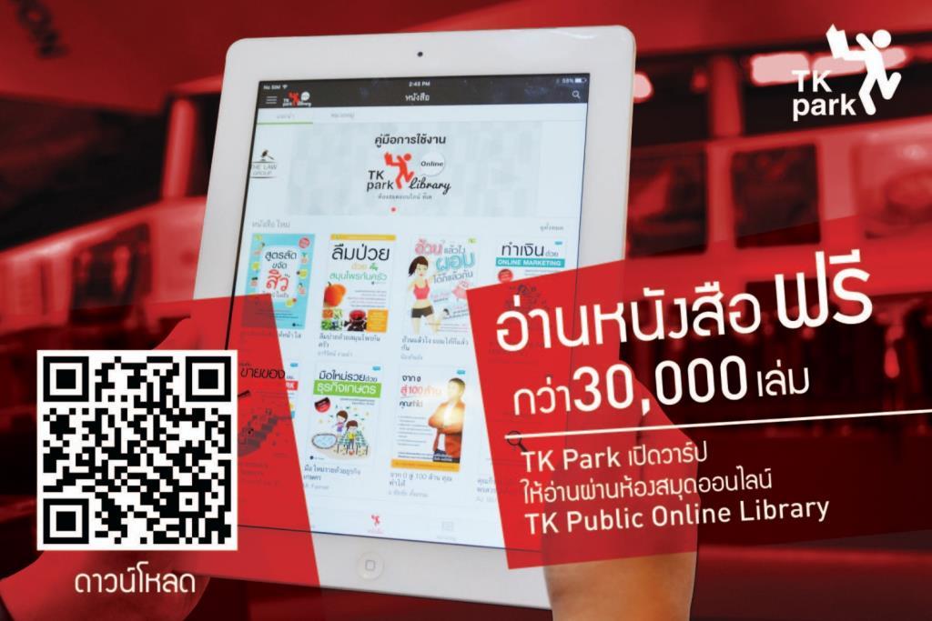 โควิด-19 ระลอกใหม่ TK Park จัดเต็มกว่าเดิม เปิดอ่านฟรีจุใจกับอีบุ๊ก 30,000 เล่ม
