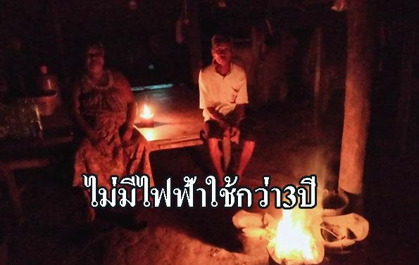 ไม่ทอดทิ้งกัน! อบจ.ปราจีนฯ เร่งช่วย 2 ตายายอาศัยในบ้าน 3 ปีไม่มีไฟฟ้าใช้