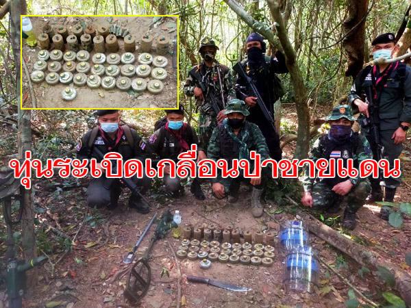 ผงะ! จนท.ป่าห้วยศาลาร่วมทหาร-ตชด. พบทุ่นระเบิดสังหารกว่า 40 ลูกป่าชายแดนไทย-กัมพูชา