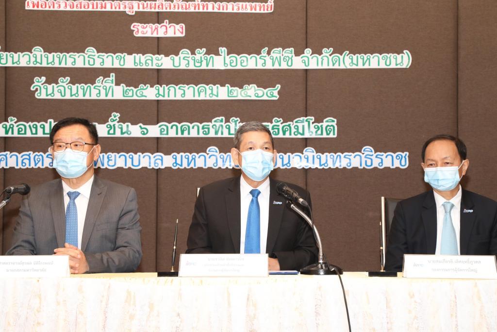 ม.นวมินทร์จับมือ IRPC จัดตั้งแล็บ ตรวจสอบผลิตภัณฑ์การแพทย์แห่งแรกในอาเซียน