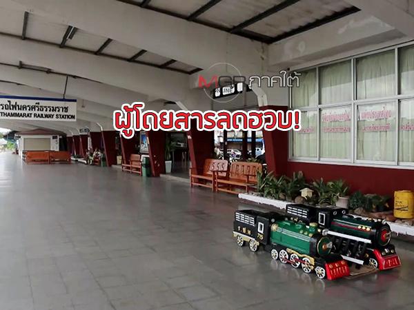 สุดเงียบเหงา! สถานีรถไฟเมืองคอนผู้โดยสารลดฮวบเหลือวันละไม่เกิน 10 คน