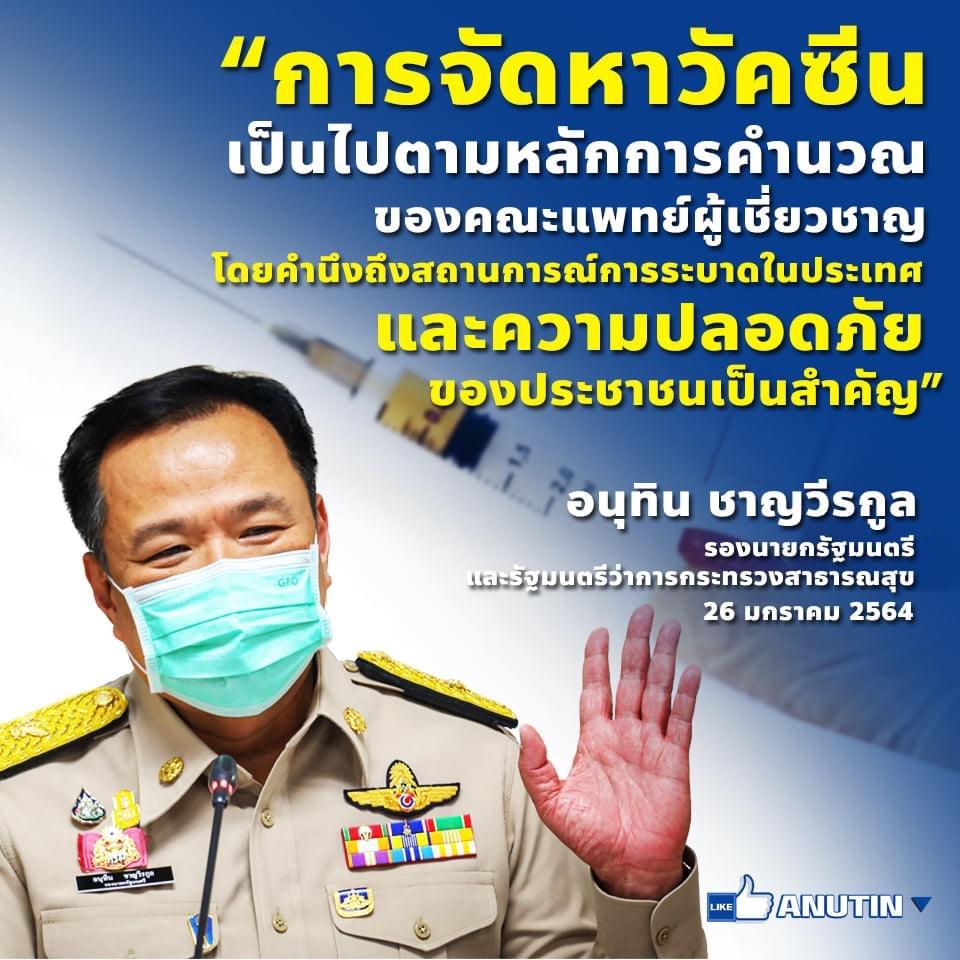 """""""อนุทิน"""" โต้ """"ทอน"""" ปัดหาวัคซีนช้า ชี้เจรจาใช้เวลามีข้อจำกัด ย้ำแอสตร้าเซนเนก้าเหมาะกับไทยที่สุด"""