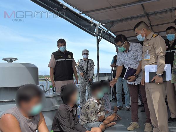 ศรชล.แถลงจับเรือประมงเวียดนามลอบคราดปลิงทะเลพร้อมรวบลูกเรือ 4 คน
