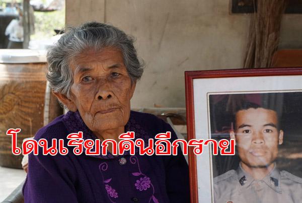 ผู้เฒ่าบุรีรัมย์โดนอีก! คุณยาย 89 ปี ถูกเรียกคืนเงินเบี้ยคนชราย้อนหลัง 16 ปี กว่า 1.2 แสน วอนช่วยเหลือ