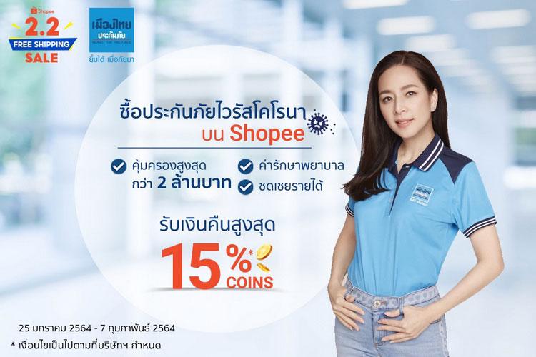 พบความอุ่นใจ จากเมืองไทยประกันภัย ได้ในแคมเปญ Shopee 2.2 รวมประกัน Covid-19 ไว้ที่นี่ที่เดียวตั้งแต่วันนี้ถึง 7 กุมภาพันธ์นี้