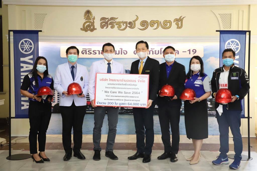 ยามาฮ่ามอบหมวกนิรภัย 200 ใบ สร้างจิตสำนึกขับขี่โครงการ We Care We Save 2564