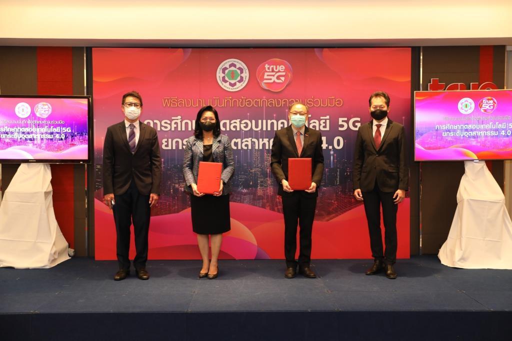 กนอ.-กลุ่มทรูศึกษานำเทคโนโลยี 5G พลิกโฉมอุตฯ ปักหมุดนิคมฯ 14 แห่ง
