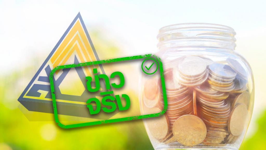 ข่าวจริง! ปรับลดเงินสมทบประกันสังคมมาตรา 33 เหลือร้อยละ 0.5 เริ่มเดือน ก.พ. - มี.ค. 64