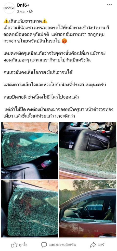 เตือนภัย!หนุ่มจอดรถยนต์วิ่งเทรลป่าดอยสุเทพพร้อมเพื่อนกลับมาเจอทุบกระจกฉกแท็บเล็ต