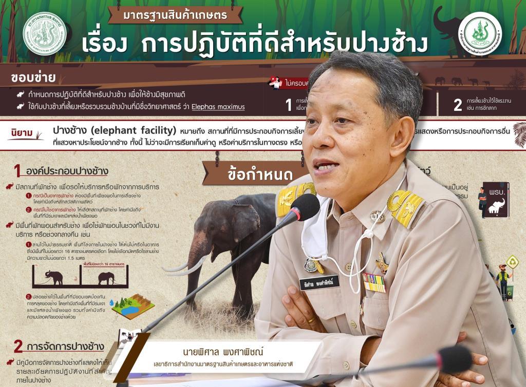 มกอช.  เดินหน้ายกระดับมาตรฐานปางช้างทั่วไทย