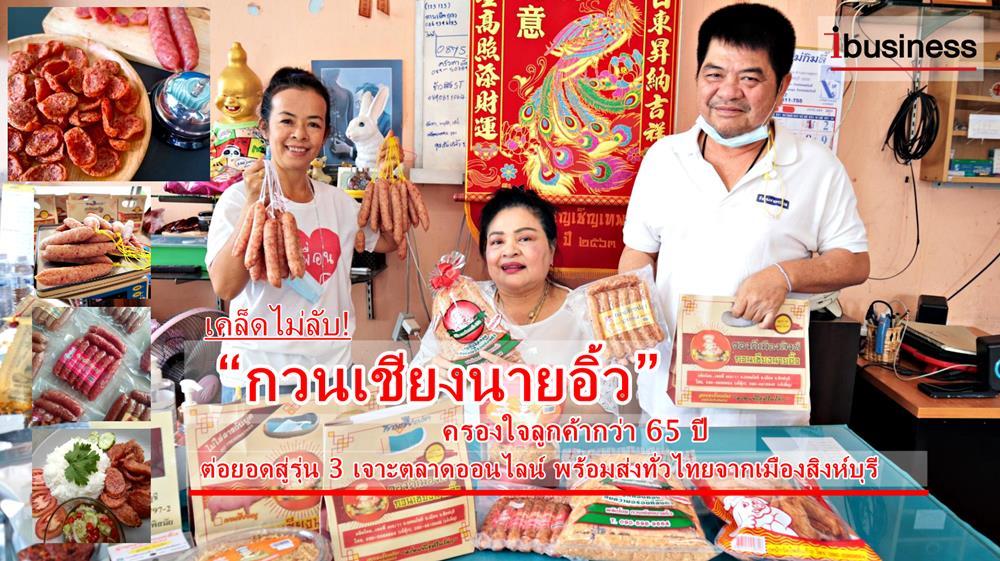 """(ชมคลิป) เคล็ดไม่ลับ! """"กวนเชียงนายอิ้ว"""" ครองใจลูกค้ากว่า 65 ปี ต่อยอดสู่รุ่น 3 เปิดตลาดออนไลน์ พร้อมส่งทั่วไทยจากเมืองสิงห์บุรี"""