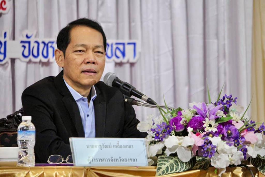 """สงขลาเดินหน้าเสริมสร้างประสิทธิภาพในการป้องกันและบรรเทาสาธารณภัย ภายใต้วาระ """"ประเทศไทยปลอดภัย"""""""