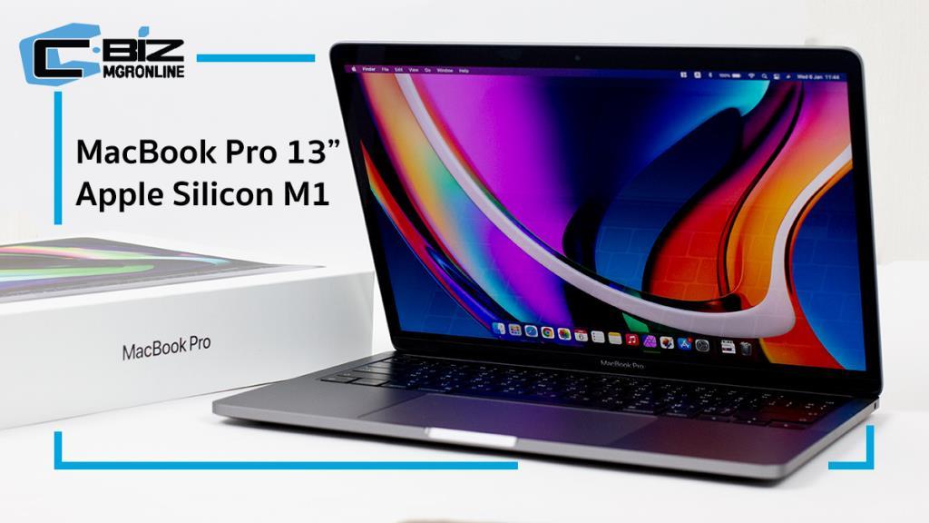 Review : Apple MacBook Pro M1 จุดเริ่มต้นของแมคยุคใหม่