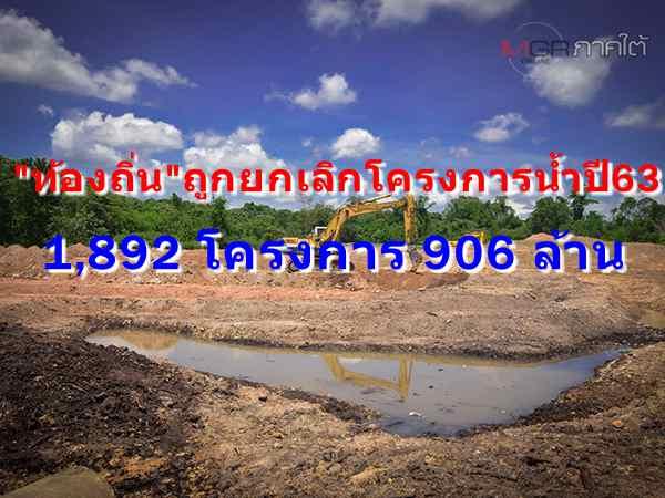 """""""ท้องถิ่น"""" ถูกยกเลิกโครงการบริหารน้ำปี 63 มากกว่า 1 พันโครงการ ไร้งบกลาง 906 ล้าน แถมมีโครงการไม่ได้รับจัดสรร 7,768 แห่ง"""