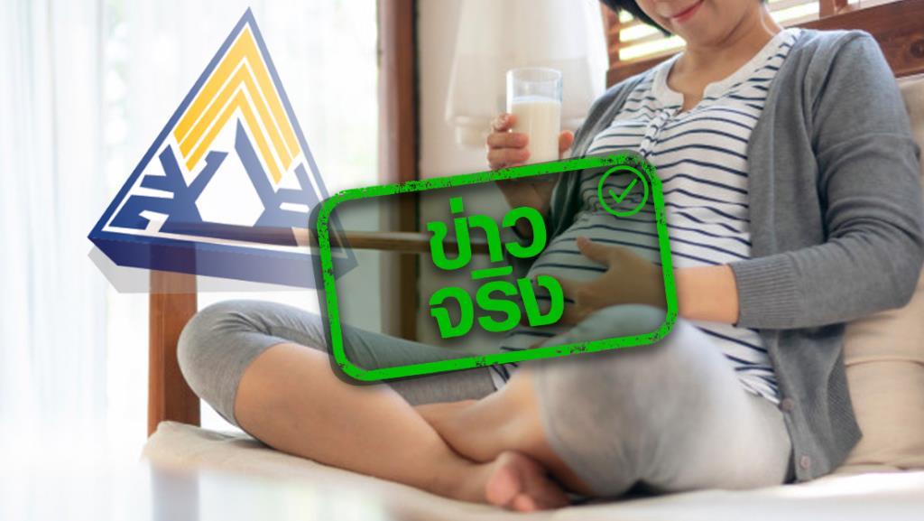 ข่าวจริง! ประกันสังคมปรับเพิ่มค่าตรวจ ฝากครรภ์ และค่าคลอดบุตร