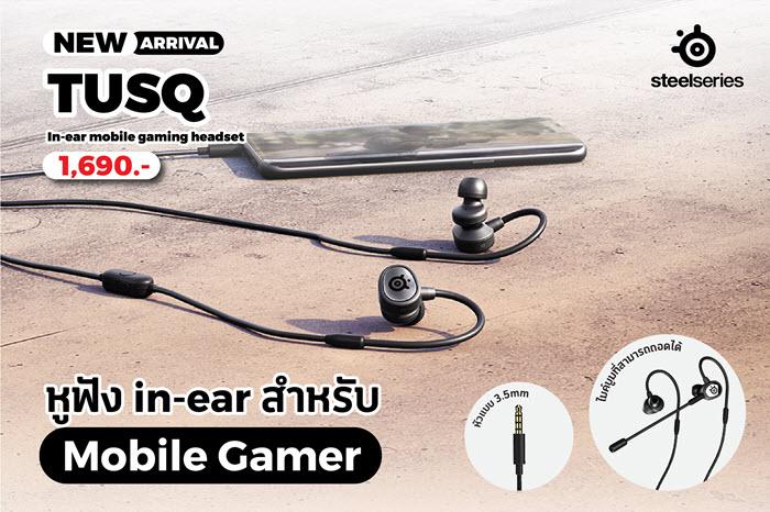 """อาร์ทีบีเปิดตัว SteelSeries """"TUSQ"""" สุดยอดหูฟังเพื่อการเล่นเกมบนมือถือ"""