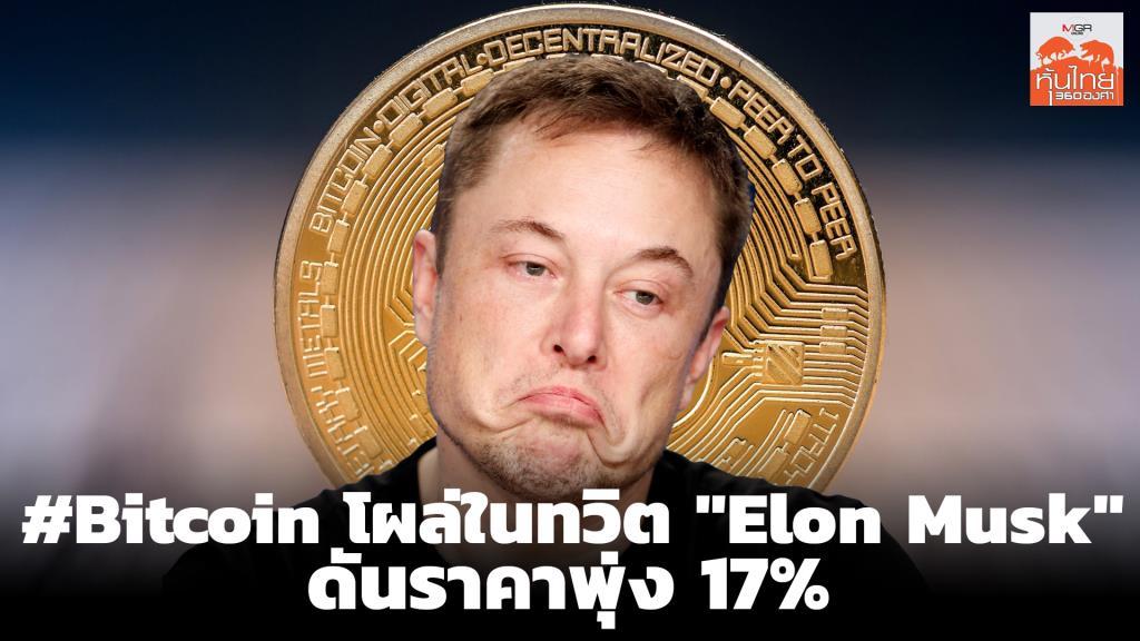 """แฮชแท็ก Bitcoin โผล่ในทวิต """"Elon Musk"""" ดันราคาพุ่ง 17%"""