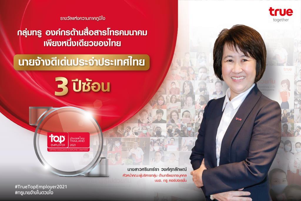 """กลุ่มทรูภูมิใจองค์กรคว้ารางวัลระดับโลกต่อเนื่อง 3 ปีซ้อน """"นายจ้างดีเด่นประจำประเทศไทย"""" จาก Top Employers Institute ประเทศเนเธอร์แลนด์"""