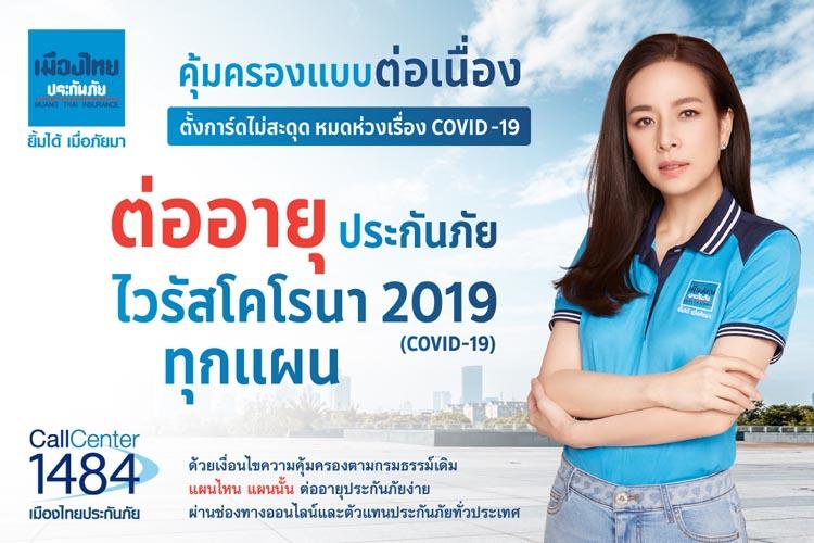 เมืองไทยประกันภัย มอบความคุ้มครองประกันโควิด-19 ทุกแผนแบบต่อเนื่องไม่มีสะดุด