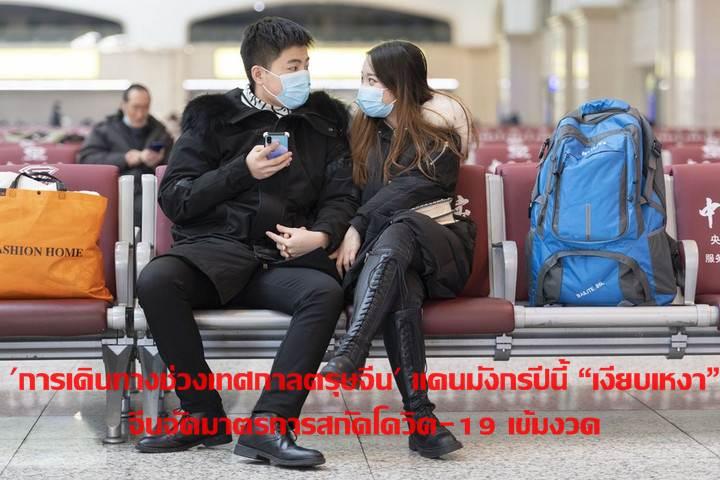 จีนเผยยอดเดินทางตรุษจีนร่วง 75.2% ช่วงสองวันเดินทางแค่กว่า 17 ล้านเที่ยว