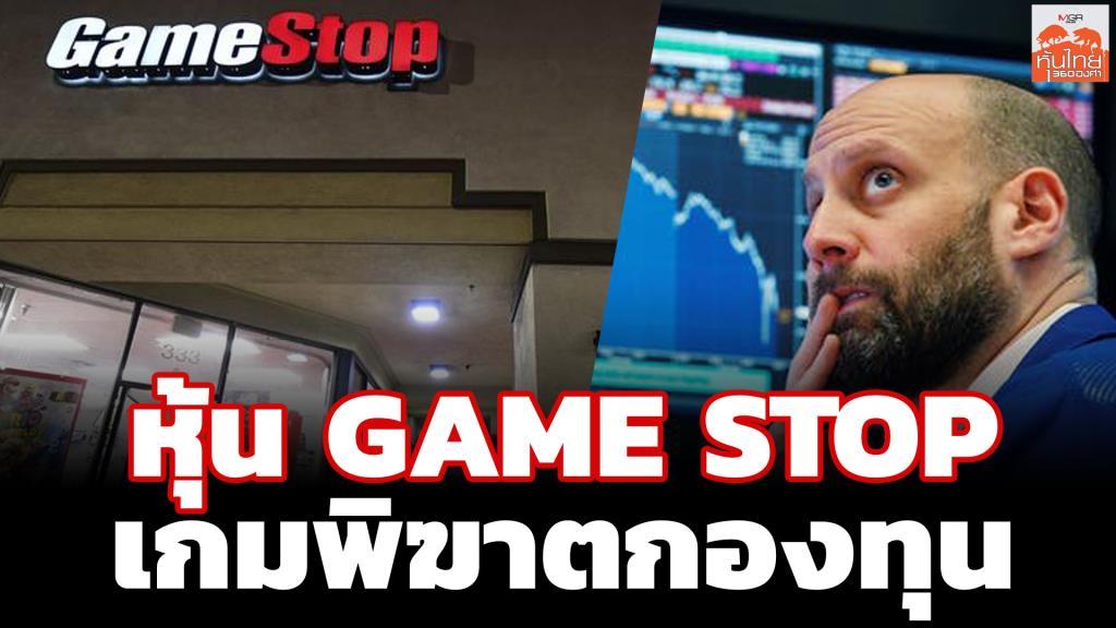 หุ้น GAME STOP...เกมพิฆาตกองทุน / สุนันท์ ศรีจันทรา