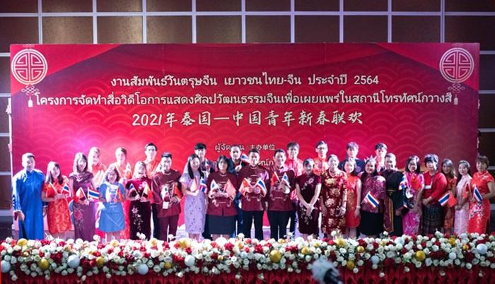 """ม.ราชภัฏพิบูลสงคราม จับมือสถานีวิทยุโทรทัศน์กวางสี จัด """"งานสัมพันธ์วันตรุษจีน เยาวชนไทย-จีน ประจำปี 2564"""""""
